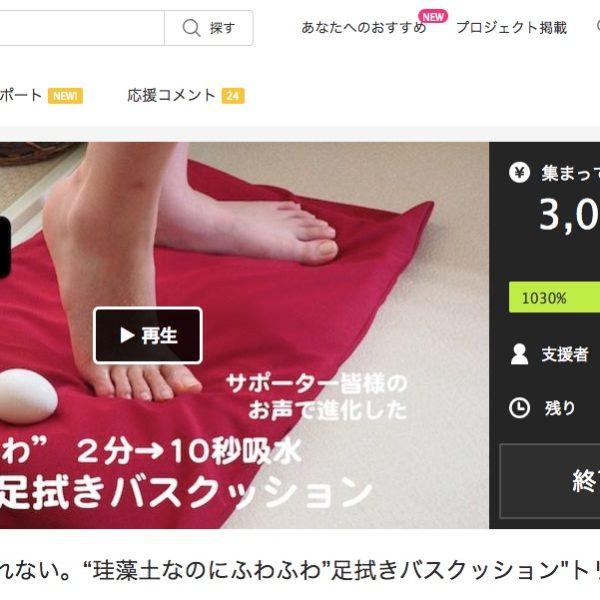 [1030% 300万円達成] クラウドファンディング マクアケ ご支援誠にありがとうございました!