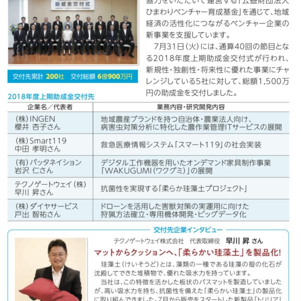 千葉銀行広報誌LAUNGEに掲載いただきました!