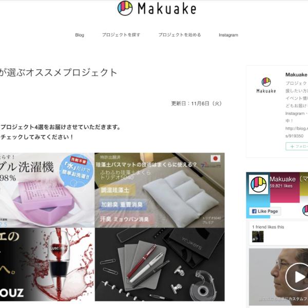 MAKUAKEでおすすめプロジェクトになりました!