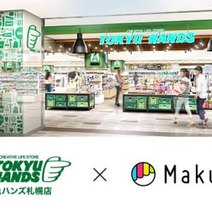 東急 ハンズ 札幌